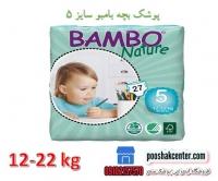 پوشک بچه بامبو سایز 5 بسته 27 عددی bambo nature diapers size 5
