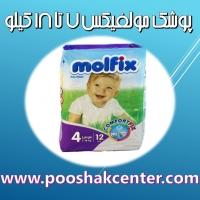 پوشک بچه مولفیکس سایز 4 بسته 40 عددی MOLFIX