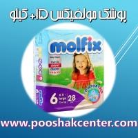 پوشک بچه مولفیکس سایز 6 بسته 28 عددی MOLFIX