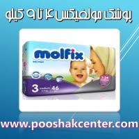پوشک بچه مولفیکس molfix سایز 3 بسته 46 عددی